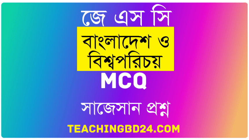 JSC Bangladesh and Bisho Porichoy MCQ Question With Answer 2019