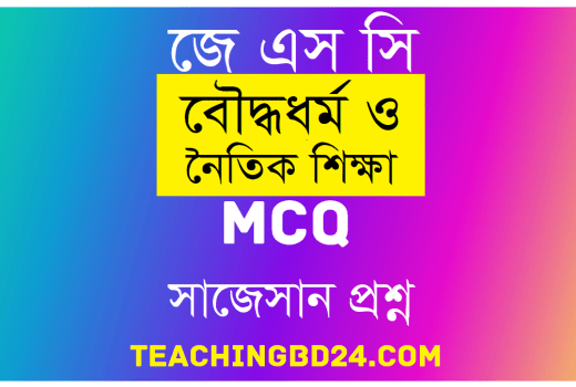 JSC Buddist Religion and moral education MCQ Question with Answer 2020 18