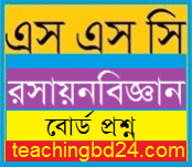 SSC Chemistry Question 2016 Dhaka Board