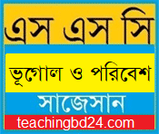 Geography and Environment Suggestion and Question Patterns of SSC Examination 2019