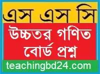 SSC Higher Math Question 2017 Barishal Board