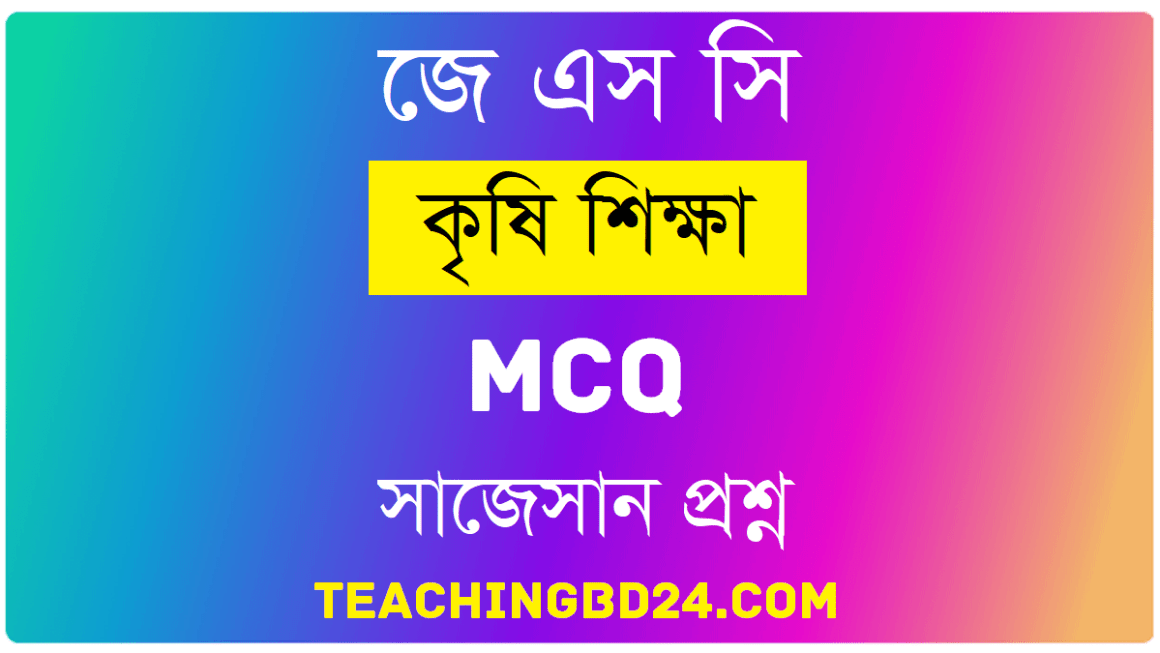 JSC Agricultural Studies MCQ Question With Answer Chapter 1