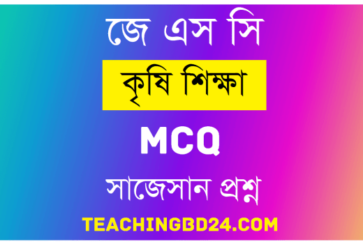 JSC Agricultural Studies MCQ Question With Answer Important information for all Chapter 12