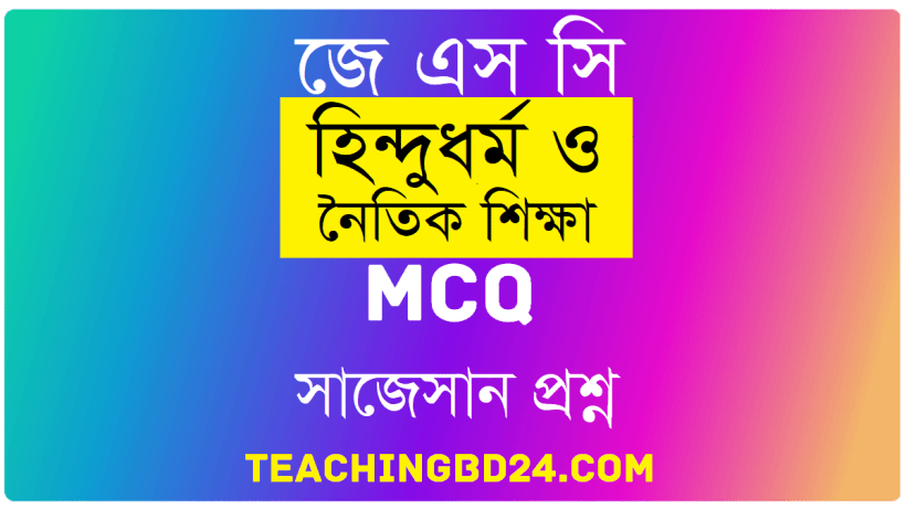 JSC Hindu Religion and moral education MCQ Question with Answer Important information for all Chapter 1