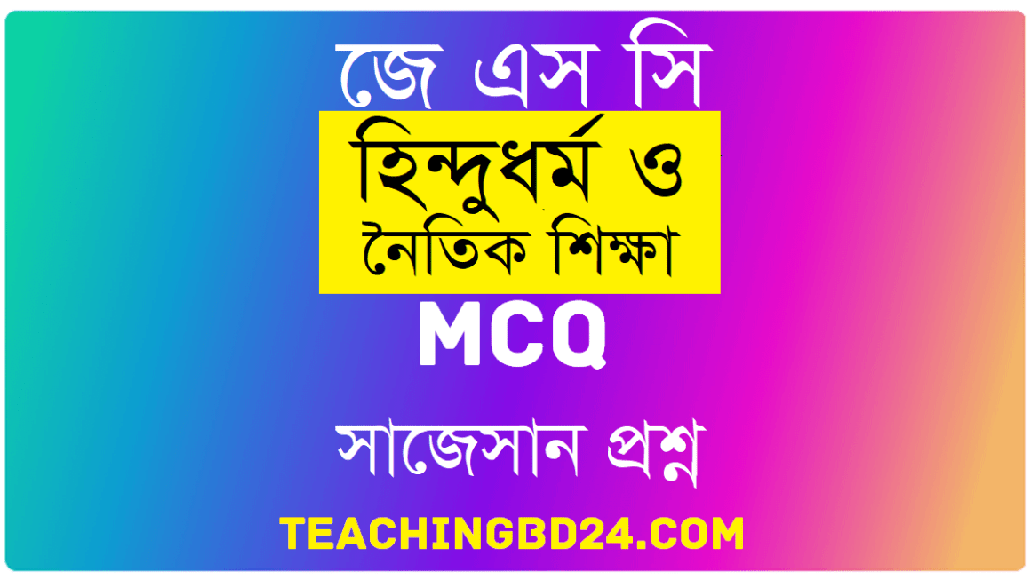 JSC Hindu Religion and moral education MCQ Question with Answer Important information for all Chapter