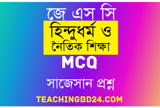 JSC Hindu Religion and moral education MCQ Question with Answer 2020 1