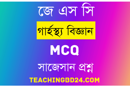 JSC Home Science MCQ Question with Answer 2020 14