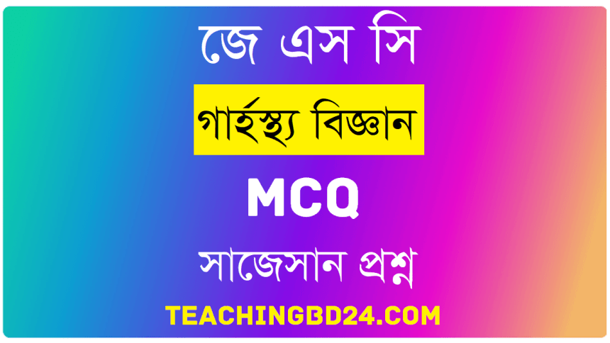 JSC Home Science MCQ Question with Answer 2020
