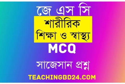 JSC Sharirik shikkha O Shasto MCQ Question With Answer 2020 9