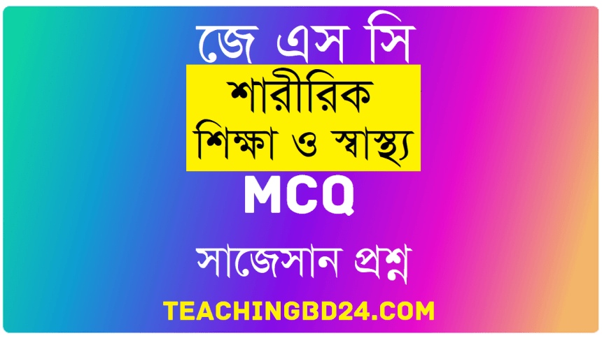 JSC Sharirik shikkha O Shasto MCQ Question With Answer 2020