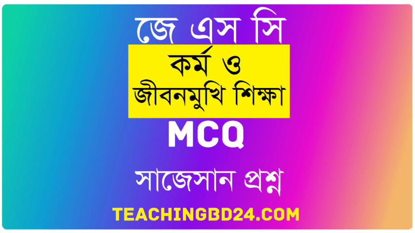 JSC Work and life-oriented education MCQ Question With Answer Chapter 1 1