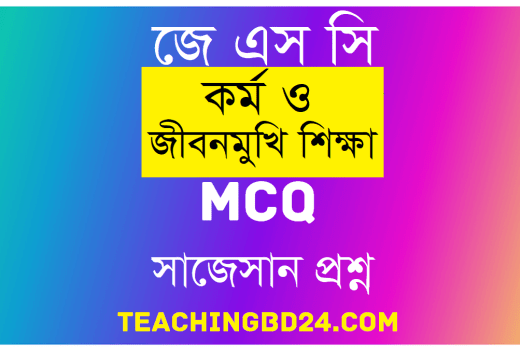 JSC Work and life-oriented education MCQ Question With Answer 2020 4