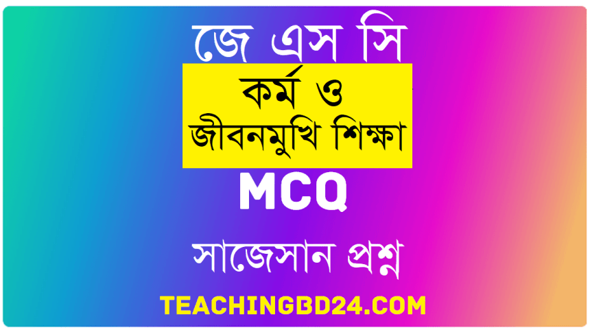 JSC Work and life-oriented education MCQ Question With Answer Chapter 3