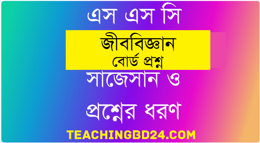 SSC Biology Question 2019 Sylhet Board