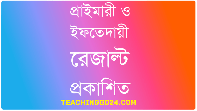 Primary and Ebtedayi Result 2019 1