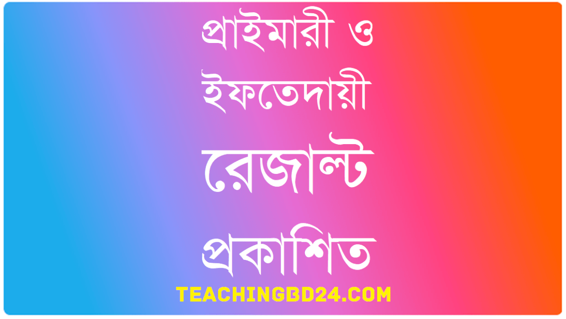 Primary and Ebtedayi Result 2019