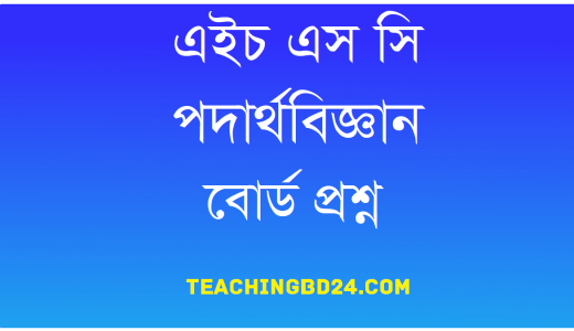 Physics 1st Paper Question 2017 Dhaka Board 40
