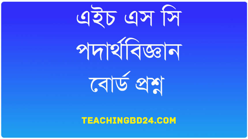 HSC All Board Physics 1st Paper Board Question 2018