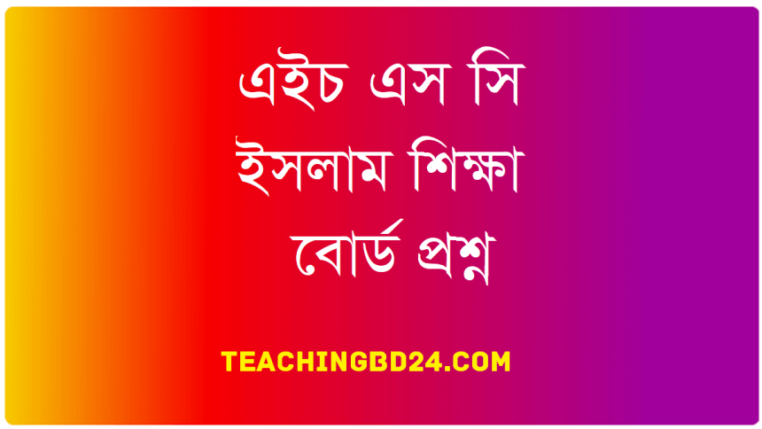 HSC Islam Education 2nd Paper Question 2018 Dhaka, Dinajpur, Sylhet and Jessore Board