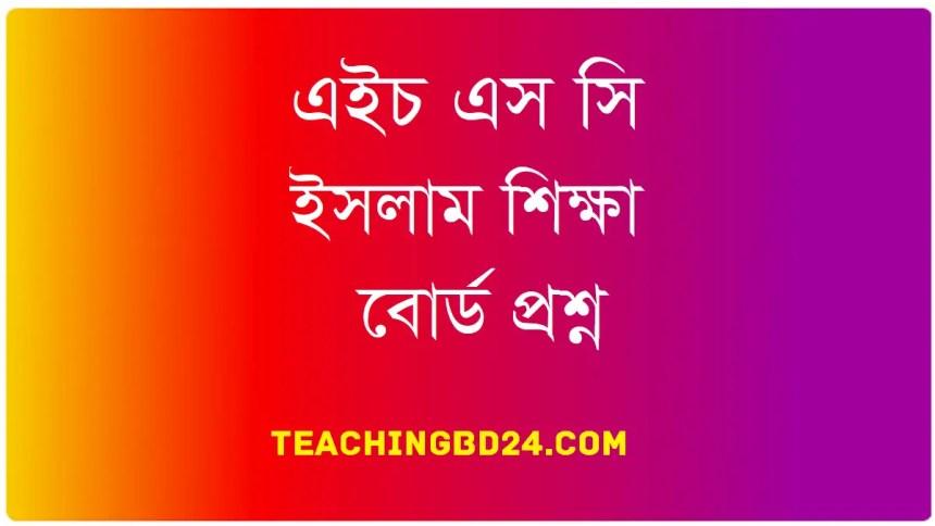 HSC Islam Education 2nd Paper Question 2018 Rajshahi, Chittagong, Comilla, and Barishal Board