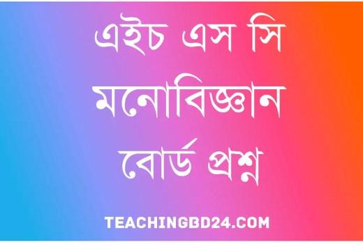 HSC Psychology 2nd Paper Question Dinajpur, Cumilla, Sylhet, Jessore Board 2018 5