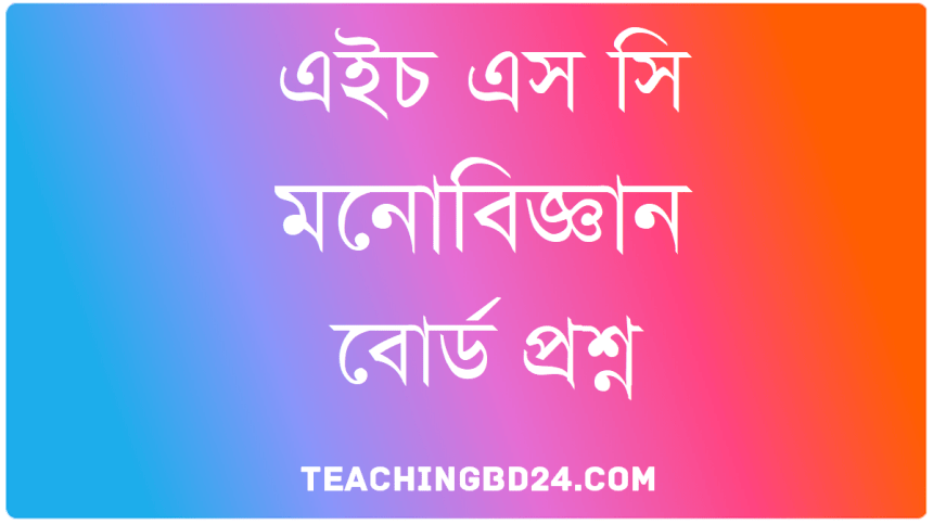 HSC Psychology 1st Paper Question Rajshahi, Chattogram, Cumilla, Barishal Board 2018