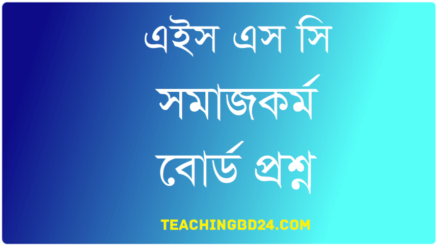 HSC All Board Social Work 2nd Paper Board Question 2018