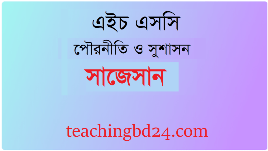 HSC Civics and Good Governance 2nd Paper Suggestion and Question Patterns 2019
