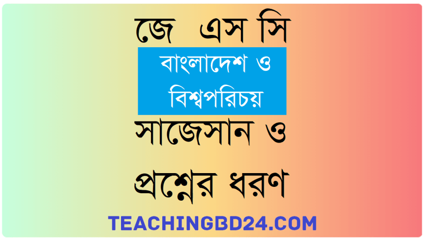 JSC Bangladesh and Bishoporichoy Suggestion 2020-6