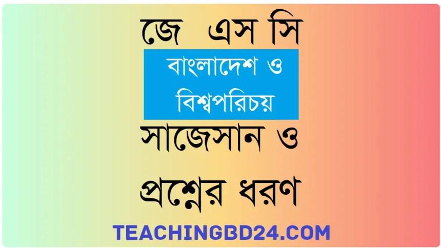 JSC Bangladesh and Bishoporichoy Suggestion 2019