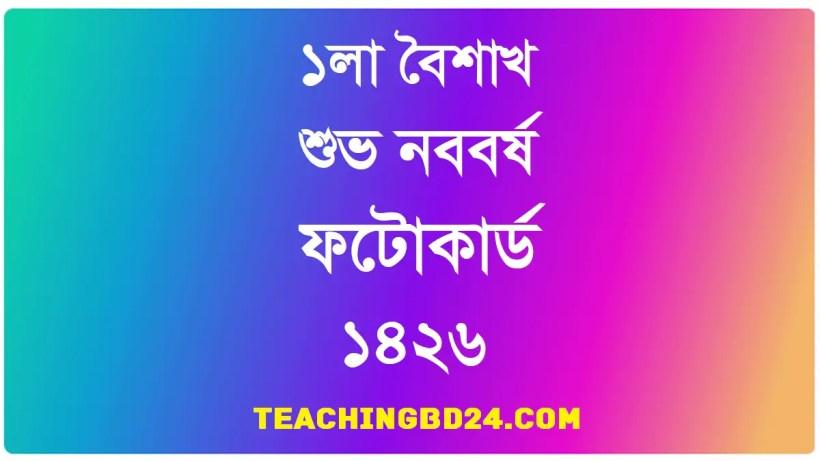 Pohela Boishakh Shuvo Noboborsho Photo Cards 1426 15