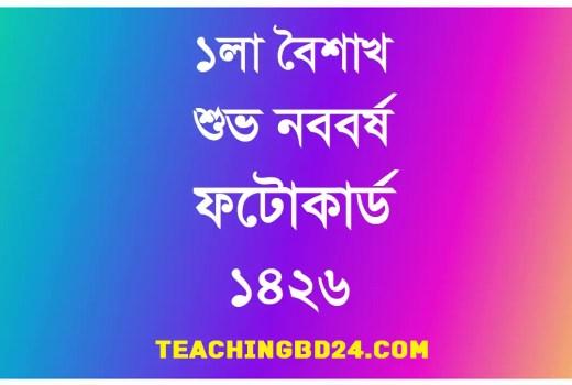 Pohela Boishakh Shuvo Noboborsho Photo Cards 1426 1