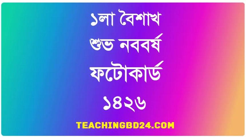Pohela Boishakh Shuvo Noboborsho Photo Cards 1426