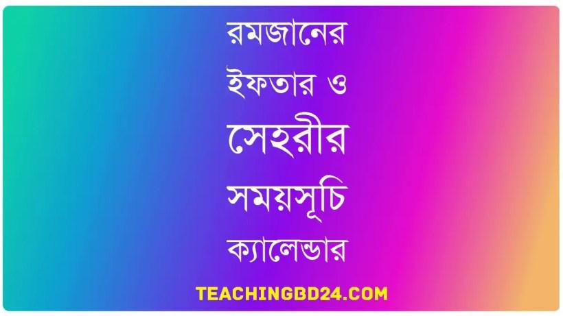 Ramadan Calendar Sehri and Iftar Timing 2019 Bangladesh 1