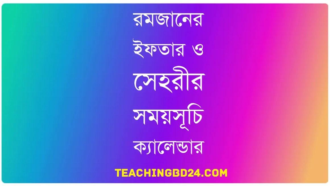 Ramadan Calendar Sehri and Iftar Timing 2019 Bangladesh