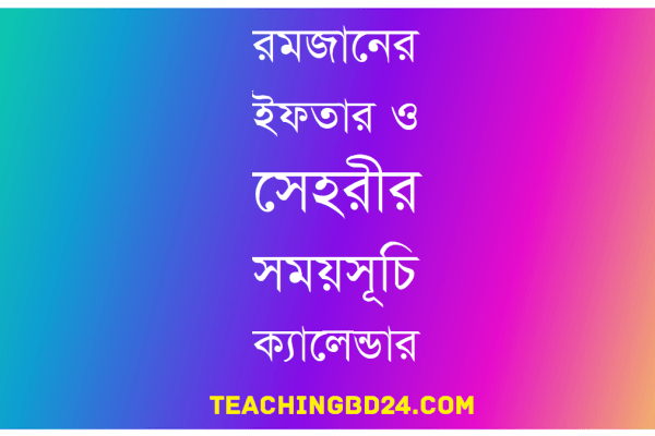 Ramadan Calendar Sehri and Iftar Timing 2019 Bangladesh 20
