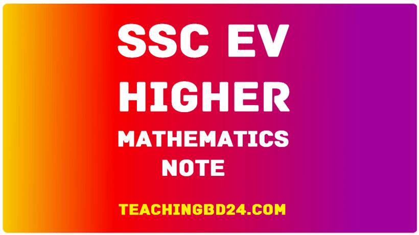 SSC EV H. Mathematics 12th Chapter Note 1