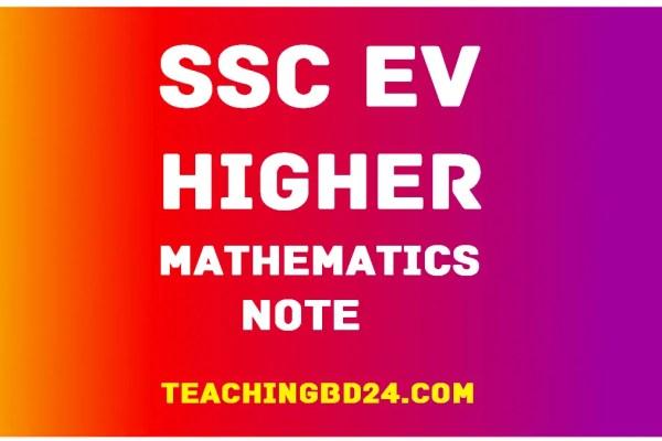 SSC EV H. Mathematics 14th Chapter Note 52