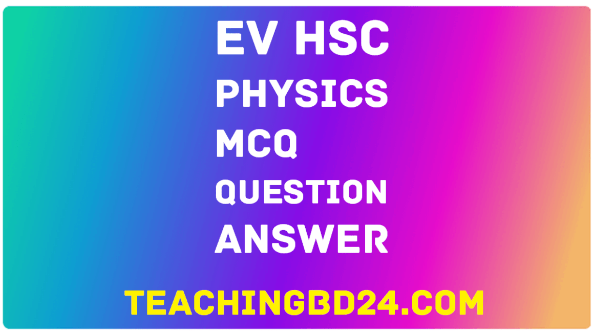 EV HSC Physics 2nd Paper MCQ Question Answer 2020