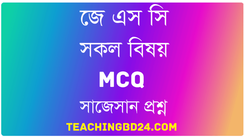 JSC All Subject MCQ Suggestion Question With Answer 2019 4