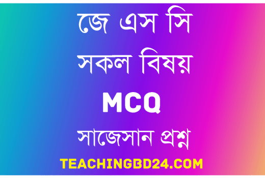 JSC All Subject MCQ Suggestion Question With Answer 2019 2