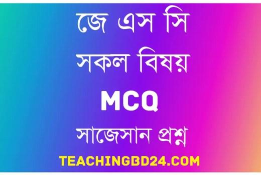 SSC EV Higher Mathematics Question 2017 Barishal Board 5