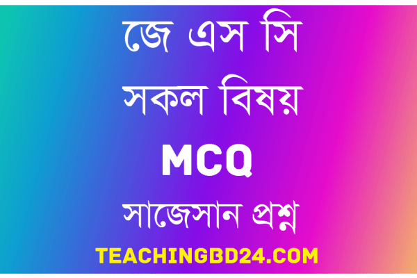 JSC All Subject MCQ Suggestion Question With Answer 2019 8