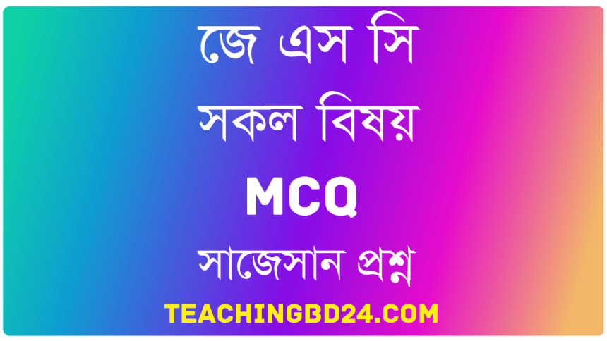 JSC All Subject MCQ Suggestion Question With Answer 2019 1