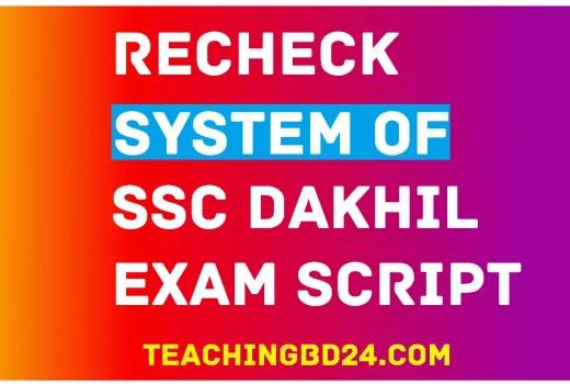 Recheck Result of SSC dakhil exam script 2019 3