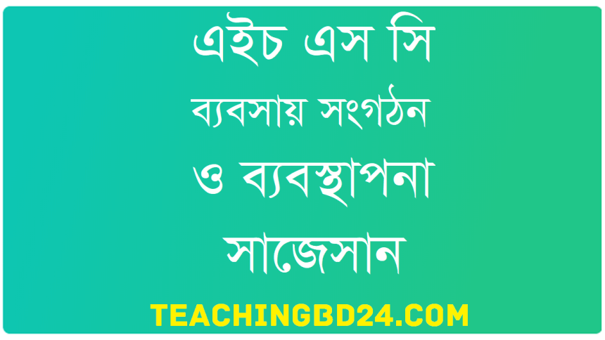HSC B. Organization 2 Suggestion Question 2020-8