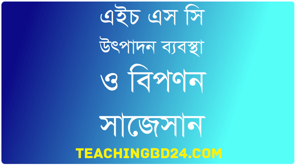 HSC Production Mgt Marketing 1 Suggestion Question 2020