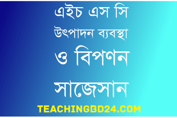HSC Production Mgt Marketing 2 Suggestion Question 2020 1