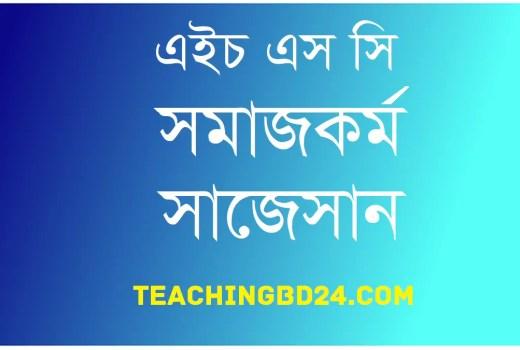 SSC EV Higher Mathematics Question 2017 Barishal Board 11
