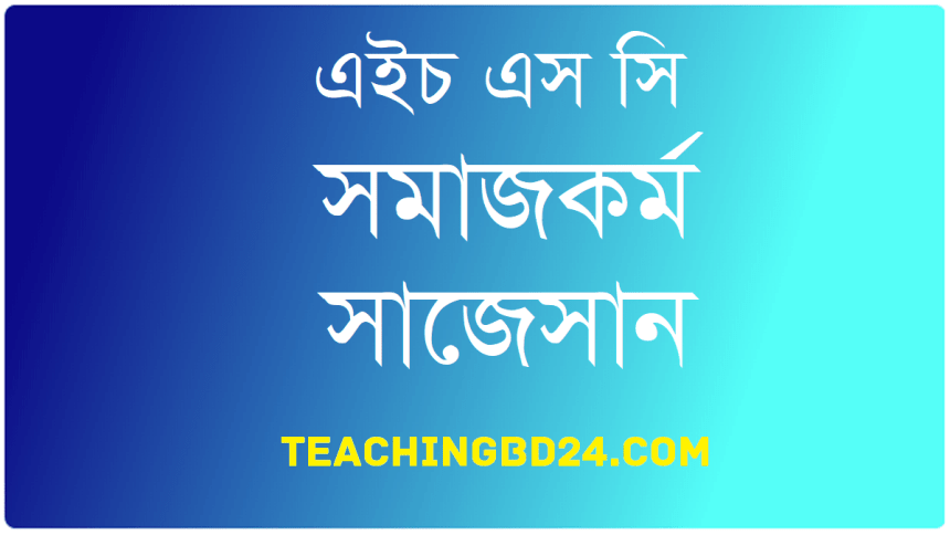 HSC Social Work 2 Suggestion Question 2020